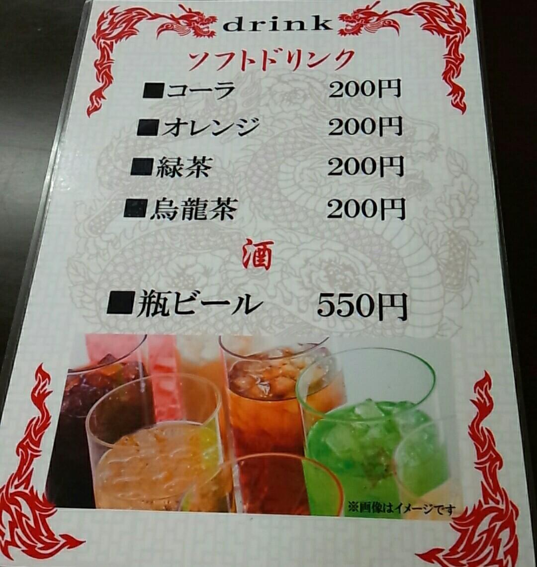中華料理店 桃園