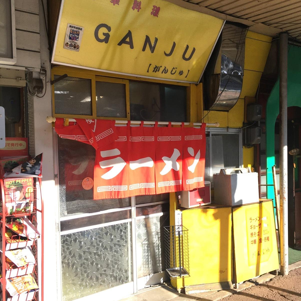 中華料理 GANJU