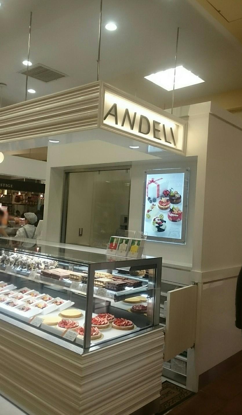 アンデリ 海老名店