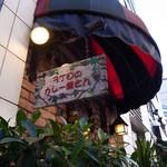 60154496 - 「三丁目のカレー屋さん」さん
