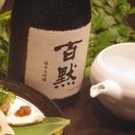 地鳥料理 万徳 別亭 安東 - 兵庫県限定日本酒