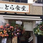 とら食堂 福岡分店