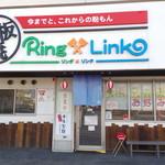 リングリンク - 店構え