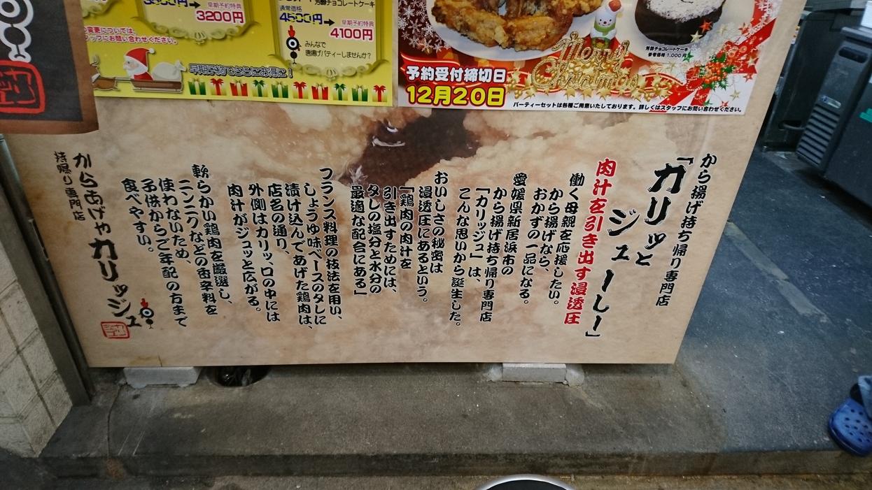 からあげやカリッジュ 駒川店