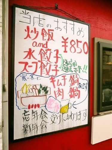 餃子専門店 錦鴻