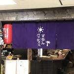 60211942 - 【2016年12月】暖簾。