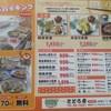 宮之城ちくりん館 とどろ亭 - 料理写真: