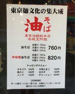 油そば 東京油組総本店 - メニュー