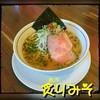 麺処 暁 - 料理写真:冬期限定 炙りみそ