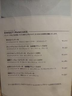 幸せのパンケーキ - メニュー