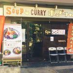 60236297 - スープカレー ポニピリカ 町田店 外観