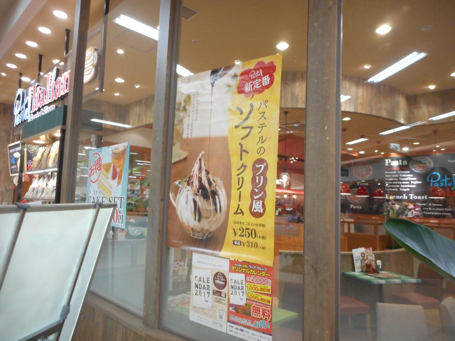 パステルイタリアーナ 新潟西店