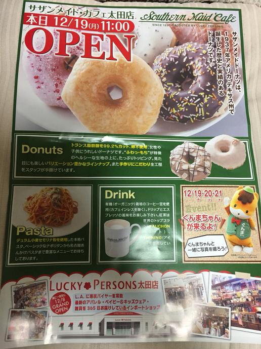サザンメイドカフェ 太田店