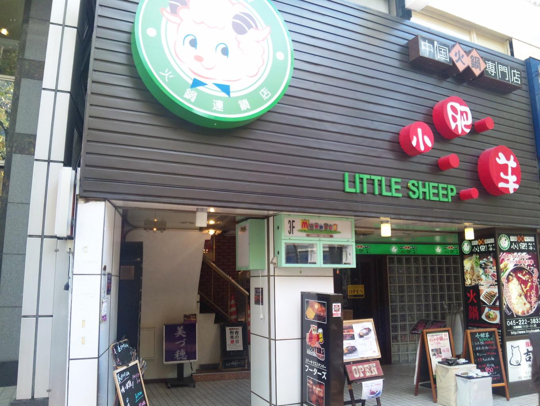 小肥羊 関内店