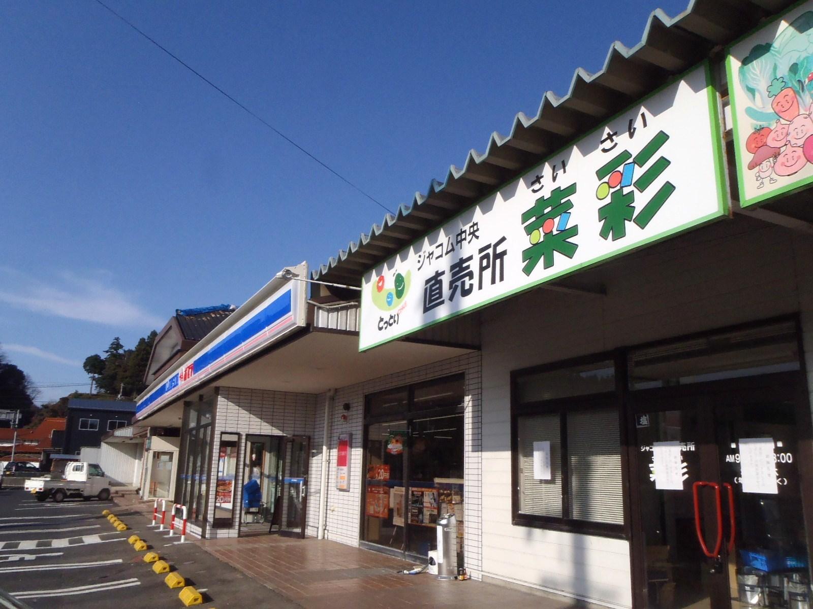 ローソン・ポプラ 中央栄店