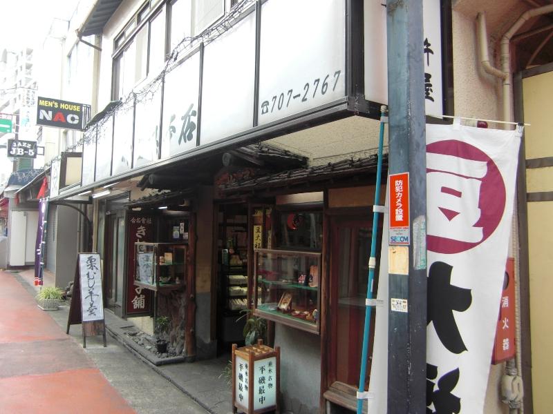 杵屋総本店