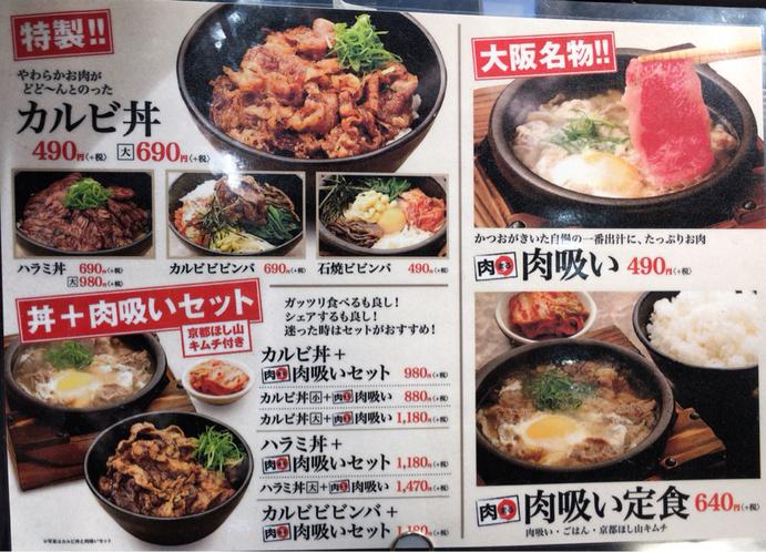 肉まる商店 イオンモール京都店