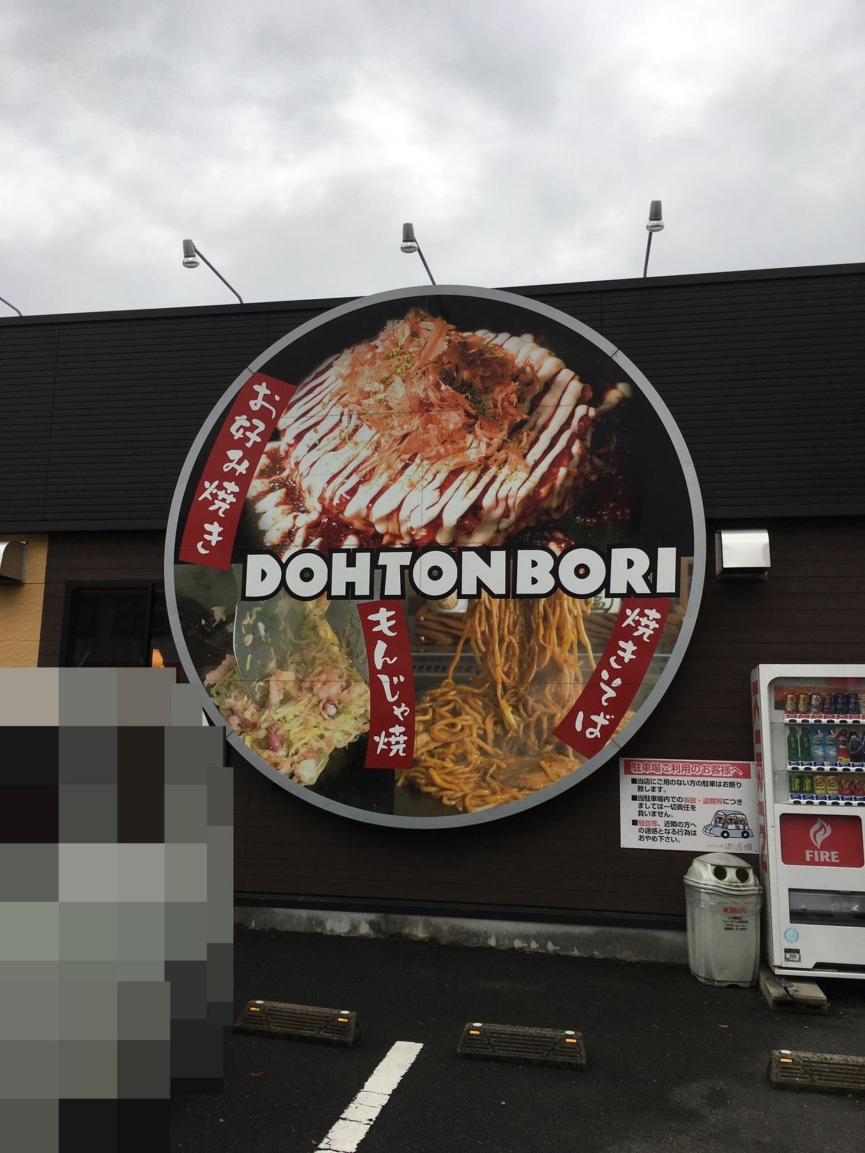 道とん堀 佐賀駅前中央店