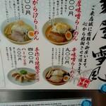 60316291 - 麺メニュー