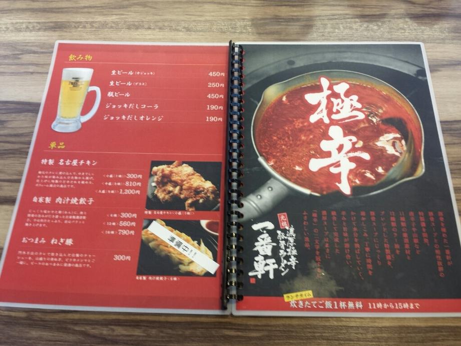 濃厚極辛豚骨ラーメン一番軒 川村店