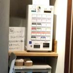 二階堂 - 券売機
