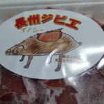 蛍街道西ノ市物販 - 料理写真:イノシシ肉