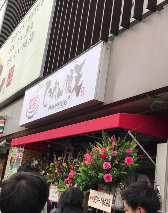 てっぺん頂点 熱田神宮前店