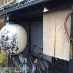 60365660 - 京都 山元麺蔵
