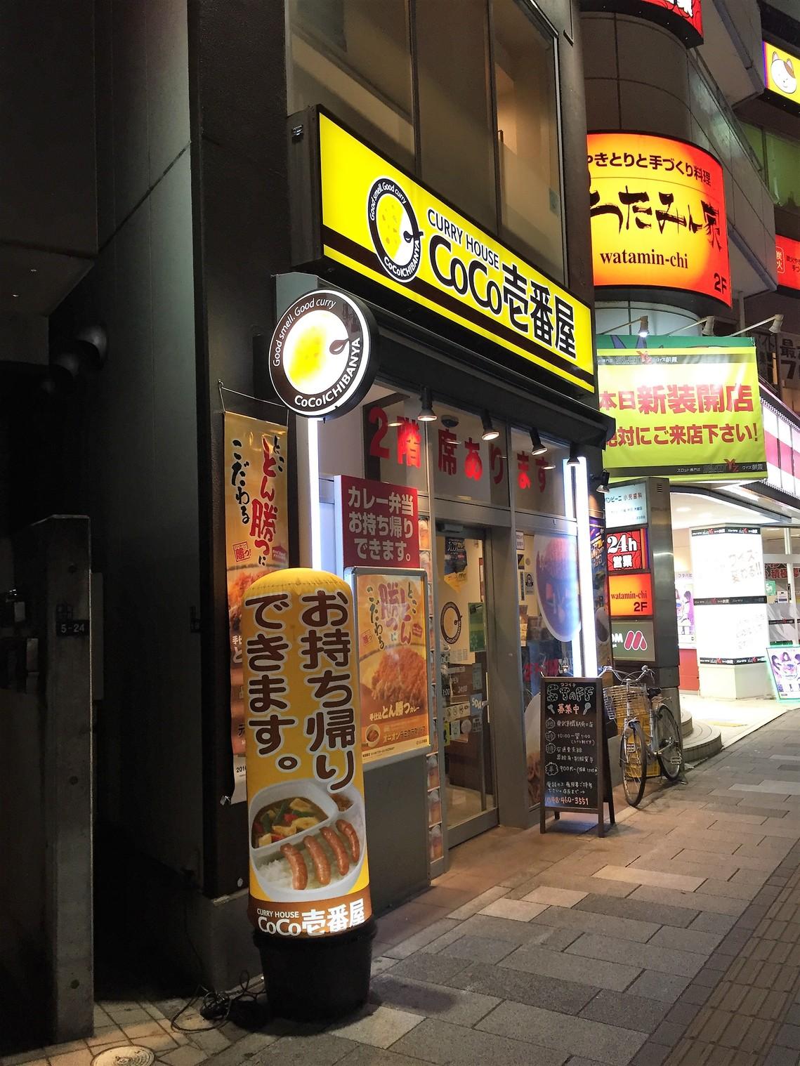 カレーハウス CoCo壱番屋 東武朝霞駅南口店