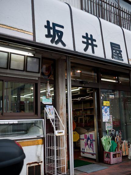 坂井屋菓子店