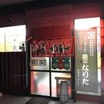 麺家なりた - 【2016年11月】店舗外観。