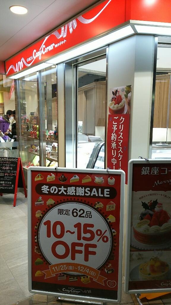 銀座コージーコーナー OdakyuOX大和店
