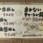 60434440 - ご飯メニュー