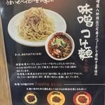 60434450 - 味噌つけ麺