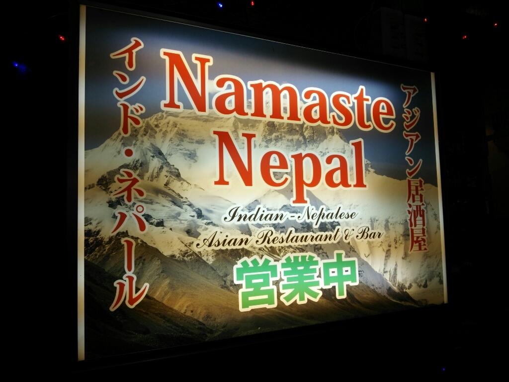 ナマステネパール