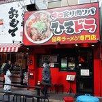 60445632 - 辛口炙り肉ソバ ひるドラ 鶴橋店 の外観