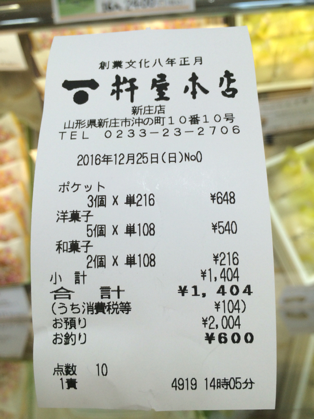 杵屋 新庄店