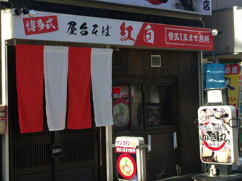 博多式 屋台そば 紅白 坂戸店
