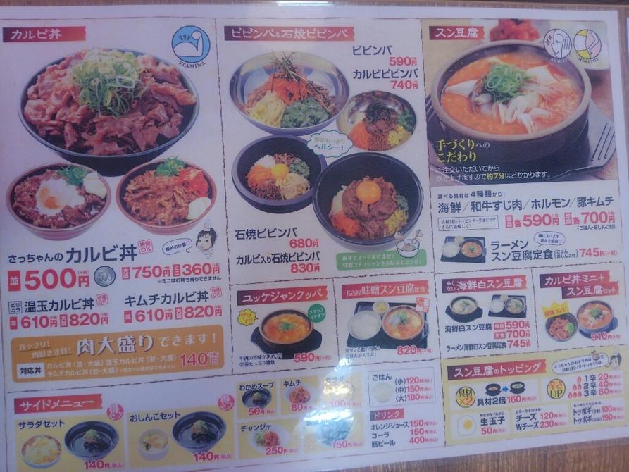 韓丼 奈良押熊店