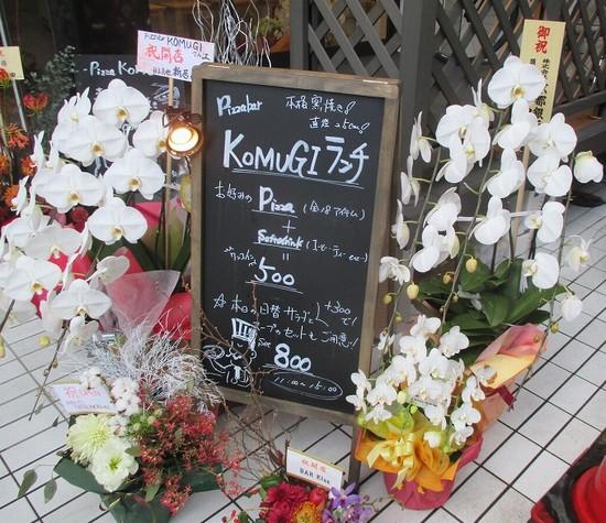 KOMUGI 烏丸店