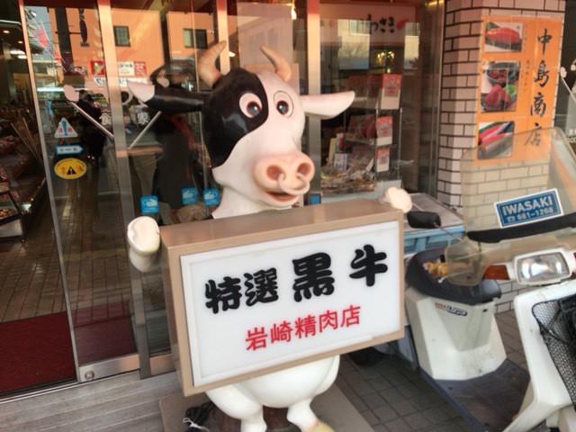 岩崎精肉店
