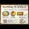 麺処とらたま - メニュー写真: