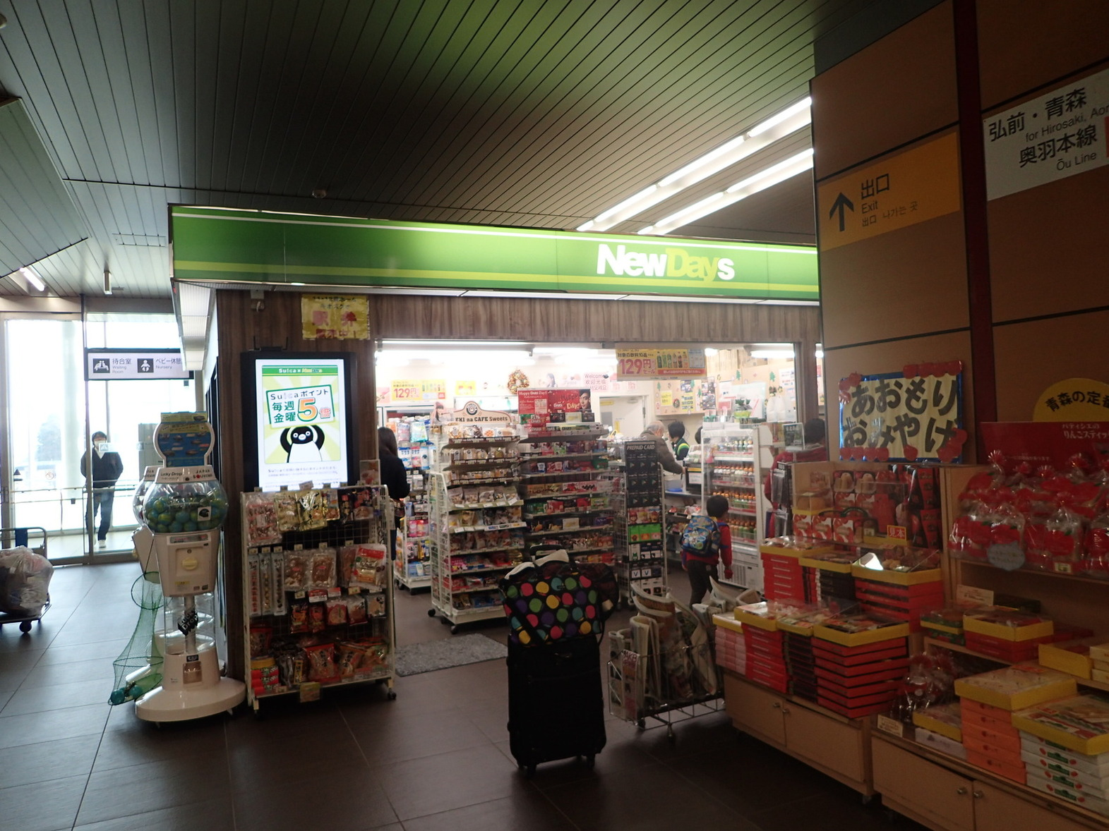 ニューデイズ 新青森幹線コンコース