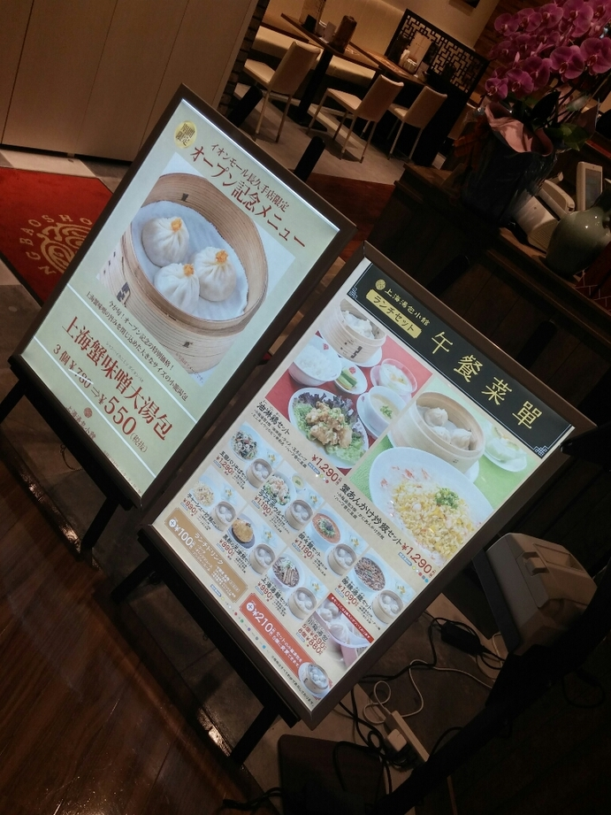 上海湯包小館 イオンモール長久手店