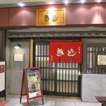 60505965 - TOKIA地下1Fにあります