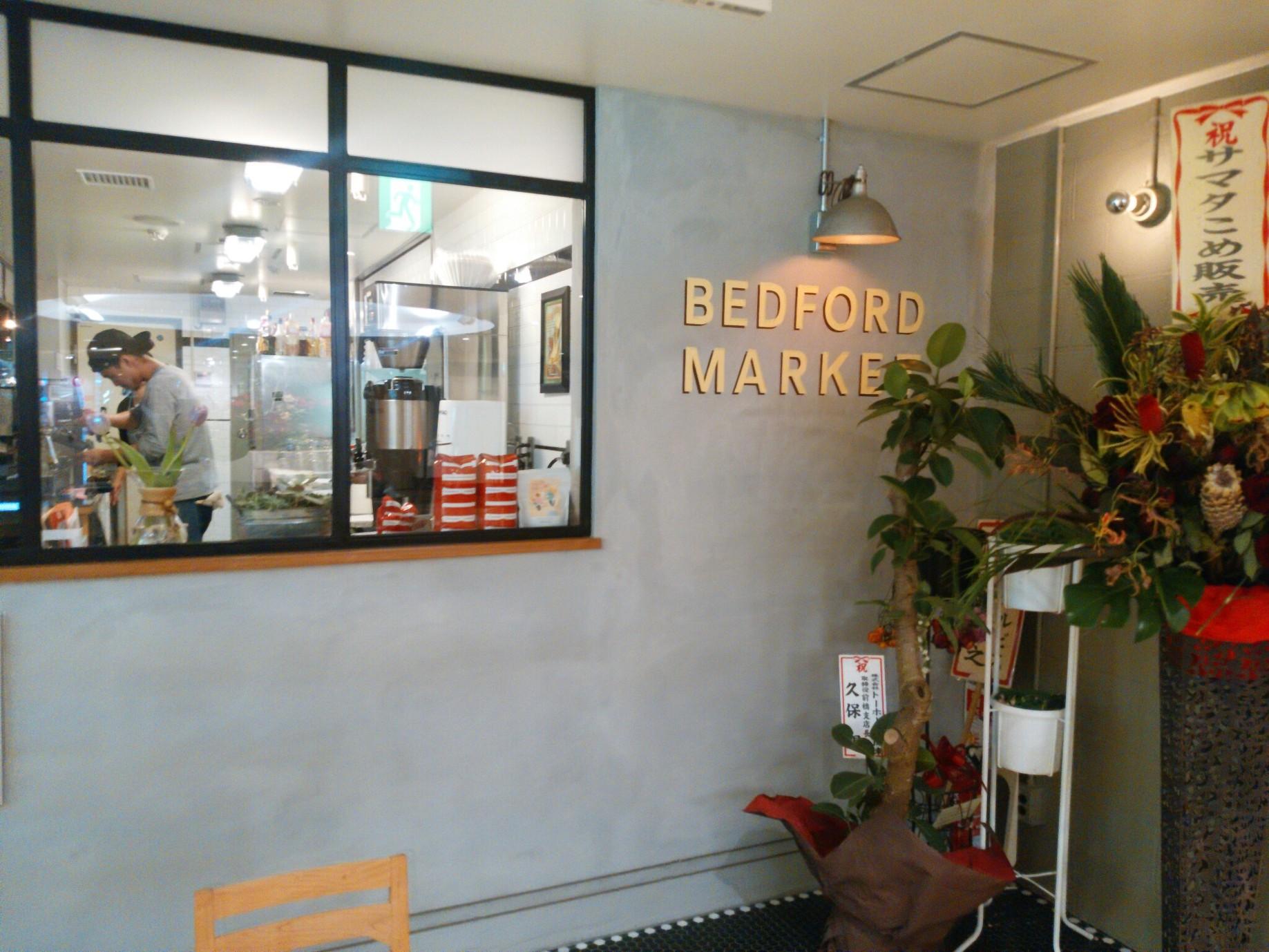 Bedford Market(ベッドフォードマーケット)