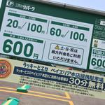 ラッキーピエロ - ラッキーピエロ ベイエリア本店(北海道函館市末広町)駐車場