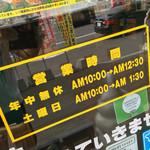 ラッキーピエロ - ラッキーピエロ ベイエリア本店(北海道函館市末広町)営業時間