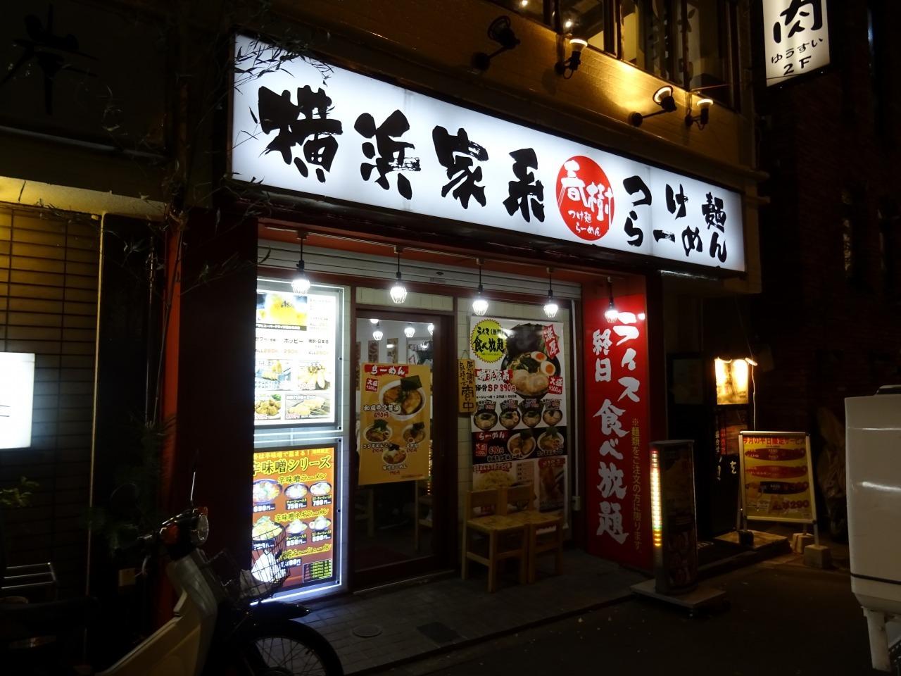 横浜家系らーめん春樹 八幡山店