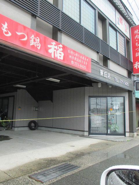 稲・もつ鍋焼肉 笹丘店
